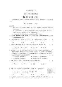 山东省枣庄八中2011届高三模拟考试试题集锦