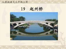 《19 赵州桥 课件》小学语文人教版三年级上册2846.ppt