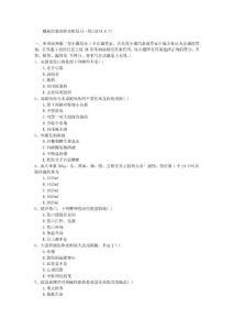 龋病的鉴别和诊断每日一练(2014&#4..