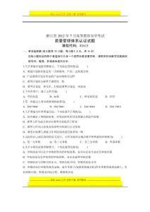 浙江省2012年7月高等教育自学考试 质量管理体系认证试题 课程代码01615