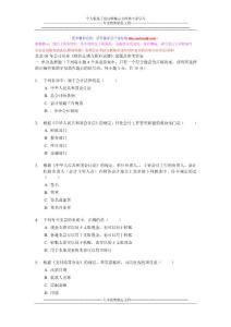 【学会计】[北京]2005年会..