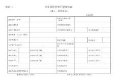 企业信用管理手册复核表