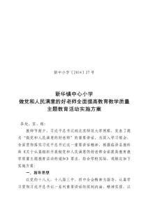 """新华镇中心小学开展""""做党和人民满意的好老师""""活动实施方案"""