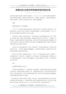 新疆兵团土地承包等领域被举报存权钱交易t