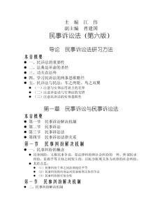 民事诉讼法第六版课件 主编江伟