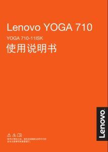 Lenovo YOGA 710-11ISK笔记本(中文)说明书