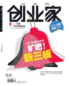 《创业家》2011年第1期_连线