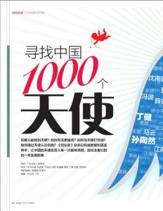 《创业家》2011年第3期_特别报道