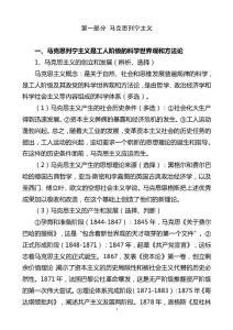 2016年中央党校在职研究生考试政治理论复习要点【精选文档】