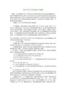 【管理学论文】四川省人才供需组合预测