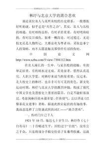 林纾与北京大学的离合悲欢