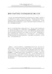2015企业所得税汇算清缴最..