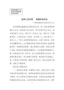 发挥工会作用构建和谐企业【精选文档】