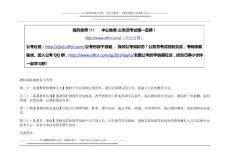 2014年吉林省教师资格小学综合素质教育法律法规汇编及解读(三)