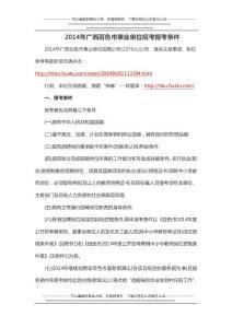 2014年广西百色市事业单位招考报考条件