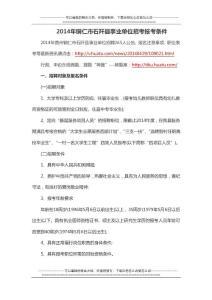 2014年铜仁市石阡县事业单位招考报考条件