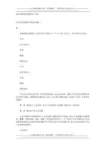 2014标准食品委托加工合同