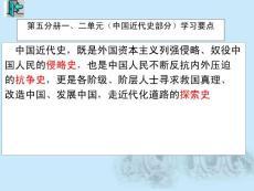 上海高中历史第五册:鸦片战争与《南京条约》