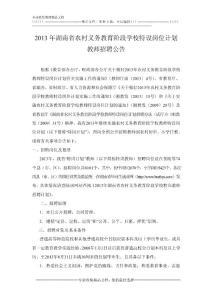 2013年湖南省农村义务教育阶段学校特设岗位计划..