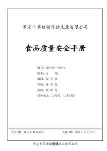 企业质量安全手册【精选文档】