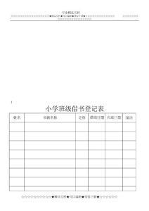 小学图书室借阅登记表