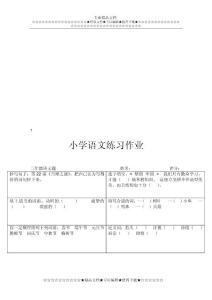 小学语文练习作业大仓库12..