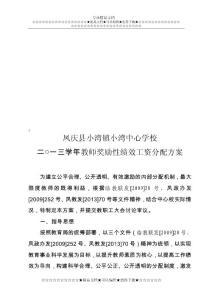 小湾中心学校奖励性绩效工..