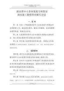 省中小企业验收办法word 文..
