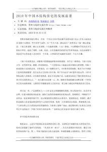2010年中国木结构住宅的发展前景