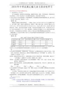 2010年中考试题汇编之语文综合性学习
