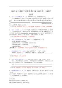 2010年中考语文试题分类汇编(130套)专题五仿写