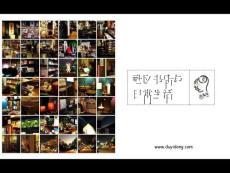 邱小石-社区书店与日常生活