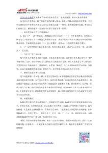 黑龙江事业单位:申论答题..