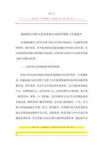 渤海银行风险文化体系助力..