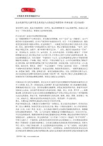 北京电影学院电影学系艺术理论与文化创意考研资料-科林伍德《艺术原理》