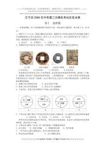 江宁区2008年中考第二次模..