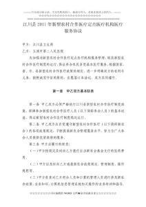 江川县新农合医疗服务协议