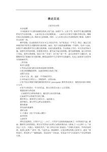 高中语文《寻觅节日诗情》课件资料合集