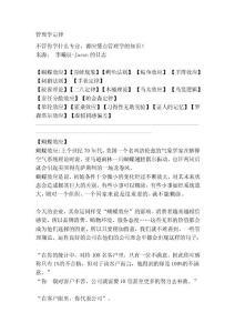 管理学定律[资料]