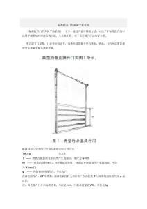 垂直提升门的弹簧平衡系统