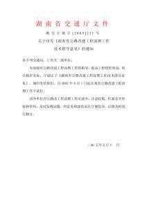 湖南省公路改建工程前期工作技术指导意见