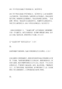 2011年中考语文备战(中考冲刺温习):综合性进修[会要]
