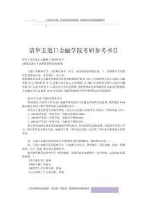 清华五道口金融学院考研参..