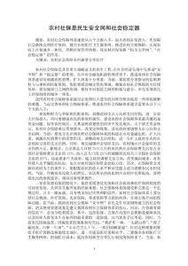 【最新word论文】农村社保是民生安全网和社会稳定器【农村研究专业论文】