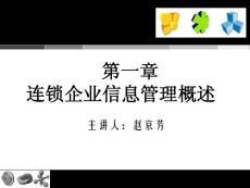 第一章_连锁企业信息管理概..