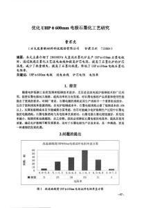 优化UHPφ600mm电极石墨化工艺研究
