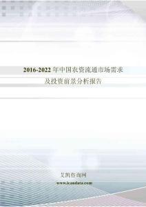2016-2022年中国农资流通市场需求及投资前景分析报告.doc