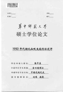 1950年代湖北血吸虫病防治述评