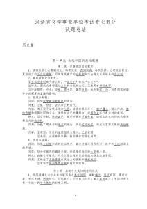 汉语言文学事业单位考试专业部分资料