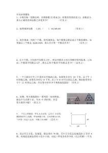 [定稿]徐家私塾错题集